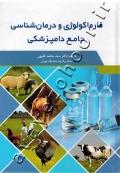 فارماکولوژی و درمان شناسی جامع دامپزشکی