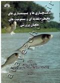 ناهنجاری ها و بیماری های محیطی، تغذیه ای و مسمومیت های ماهیان پرورشی