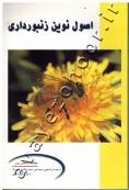 اصول نوین زنبورداری