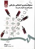مسئولیت پذیری اجتماعی سازمانی (مفاهیم، نظریه ها، الگوها و کاربردها)
