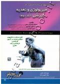 مجموعه سوالات چهار گزینه ای کارشناسی ارشد فیزیولوژی و تغذیه ورزشی (جلد دوم)