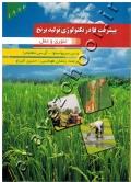 پیشرفت ها در تکنولوژی تولید برنج (تئوری و عمل)