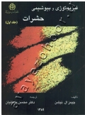 فیزیولوژی و بیوشیمی حشرات(جلد اول)