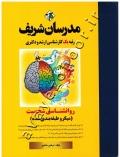 روانشناسی شخصیت (میکرو طبقه بندی شده) (کارشناسی ارشد - دکتری)