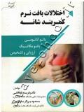 اختلالات بافت نرم کمربند شانه (پاتو آناتومی، پاتو مکانیک، ارزیابی و تشخیص)