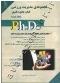 کتاب جامع دکتری مجموعۀ مدیریت ورزشی (جلد دوم)