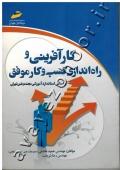 کارآفرینی و راه اندازی کسب و کار موفق (بر اساس استاندارد آموزشی مجتمع فنی تهران)