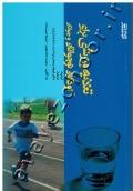 تغذیه ورزشی برای کودکان، نوجوانان و جوانان