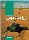 زراعت عمومی