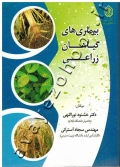 بیماری های گیاهان زراعی