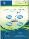 رویکرد سیستمی در ترویج و توسعه کشاورزی (با تاکید بر نظام دانش و اطلاعات کشاورزی)