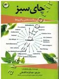 چای سبز (ویژگی های سلامت بخش و کاربردها)