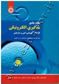 نظام جامع یادگیری الکترونیکی (الزامات آموزشی، فنی و سازمانی)