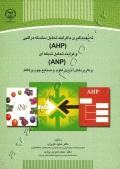 تصمیم گیری با فرایند تحلیل سلسله مراتبی(AHP)فرایند تحلیل شبکه ای(ANP)وکاربردهای آنهادر علوم و صنایع چوب و کاغذ
