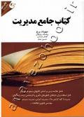 کتاب جامع مدیریت