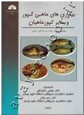 بیماری های ماهی کپور و سایر کپور ماهیان