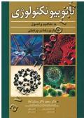 نانو بیوتکنولوژی (مفاهیم و اصول، کاربردها در پزشکی)
