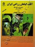 آفات گیاهان زراعی ایران (حشرات و کنه ها) با اطلس رنگی