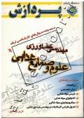مجموعه سوال های کارشناسی ارشد علوم و صنایع غذایی (جلد اول)
