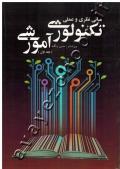 مبانی نظری و عملی تکنولوژی آموزشی (جلد اول)