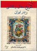 تاریخ سفال و کاشی در ایران
