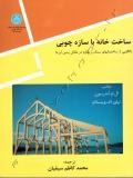 ساخت خانه با سازه چوبی (الگویی از ساختمانهای سبک و مقاوم در مقابل زمین لرزه)
