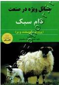 مسائل ویژه در صنعت دام سبک (پرورش گوسفند و بز)