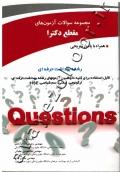 مجموعه سوالات دکترا با پاسخ تشریحی بهداشت حرفه ای