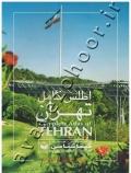اطلس کامل تهران