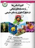 کاربرد اسانس ها و عصاره های گیاهی در علوم کشاورزی و منابع طبیعی