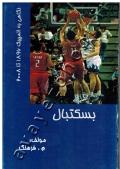 بسکتبال (نگاهی به المپیک 1896 تا 2008)