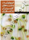 فیزیولوژی بذر و جنبه های کاربردی آن در کشاورزی