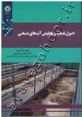 اصول تصفیه و تخلیص آب های صنعتی