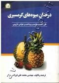 درختان میوه های گرمسیری (طرز کاشت، داشت و برداشت و خواص دارویی)