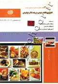 مجموعه سوالات نظری و عملی ارزشیابی مهارت کنترل بهداشت و ایمنی در واحد غذا و نوشیدنی