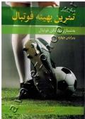 تمرین بهینه فوتبال (بدنسازی بازیکن فوتبال)
