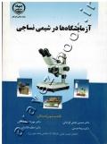 آزمایشگاه ها در شیمی نساجی