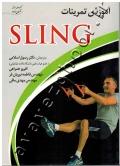 آموزش تمرینات SLING