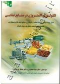 تکنولوژی اکستروژن در صنایع غذایی (اصول تولید مواد غذایی با استفاده از اکستروژن، صنایع تولید غلات صبحانه ای، محصولات حجیم شده، اسنک ها و غذای کودک)