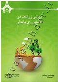 مبانی زراعت در کشاورزی پایدار