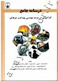 درسنامه جامع کارآموزی در عرصه مهندسی بهداشت حرفه ای