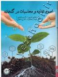 اصول تغذیه و محاسبات در گلخانه