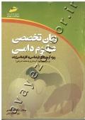 زبان تخصصی علوم دامی ویژه آزمون های کارشناسی به کارشناسی ارشد (پرسش های چهارگزینه ای و پاسخنامه تشریحی)