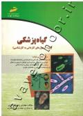 گیاه پزشکی (ویژه آزمون های کاردانی به کارشناسی)