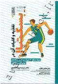 تغذیه و کلیات آن در بسکتبال ویژه سطح 3 دوره مربیگری بسکتبال نوجوانان و جوانان