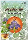 تشریح و مرفولوژی گیاهی (ساختار و ریخت شناسی گیاهی)