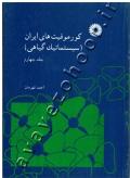 کورموفیتهای ایران (سیستماتیک گیاهی) جلد چهارم
