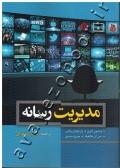 مدیریت رسانه