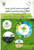 نحوه جذب عناصر غذایی توسط گیاهان با رویکرد بیوشیمیایی و مولکولی