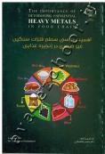اهمیت بررسی سطح فلزات سنگین غیر ضروری در زنجیره غذایی